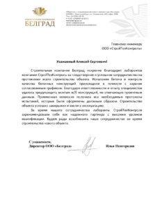 Отзыв от Белград
