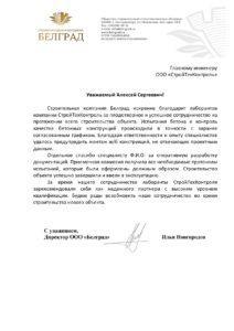 Отзыв от компании Белград